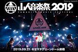"G-FREAK FACTORY主催フェス""山人音楽祭 2019""のライヴ・レポート公開!SiM、10-FEET、ロットン、ヘイスミ、打首ら豪華アーティストが集結した2日間をレポート!"