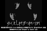 ゆくえしれずつれづれのインタビュー&動画メッセージ公開!現在進行形のエモーションを刻み込んだ、現体制4人による再録アルバム『BrightDark』を10/23リリース!