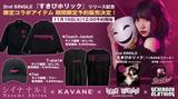 シイナナルミ、2ndシングル『すきぴホリック』のリリースに合わせKAVANE Clothing×ゲキクロ×ヴィレヴァンのコラボ・アイテムが期間限定予約受付開始!