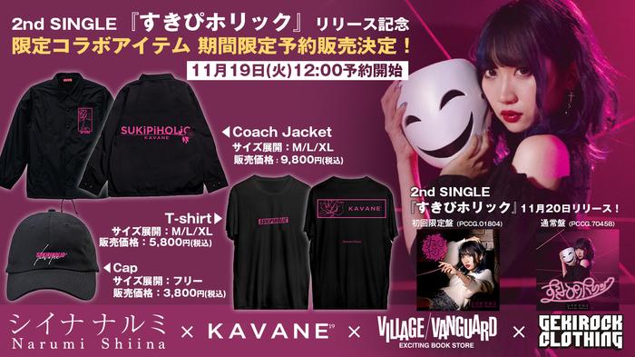 シイナナルミ、2ndシングル『すきぴホリック』のリリースに合わせKAVANE Clothing×ゲキクロ×ヴィレヴァンのコラボ・アイテム発売決定!19日12:00より期間限定予約受付開始!