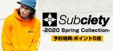 【明日12:00迄!】Subciety (サブサエティ) 2020 Springコレクション、期間限定予約受付中!ポイント5倍の特典付き!