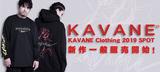 KAVANE Clothingから新作入荷!KAVANEのサイン・ロゴをプリントしたパーカーやトライバル・デザインを用いたストリート・カジュアルなロングTシャツなどがラインナップ!