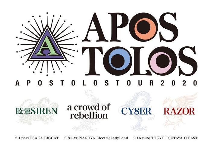 """眩暈SIREN × a crowd of rebellion × CY8ER × RAZOR、異色の東名阪4マン・ツアー""""APOSTOLOS TOUR2020""""来年2月開催決定!"""