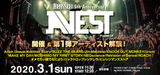 "Zephyren主催イベント""Zephyren 5th Anniversary A.V.E.S.T project vol.14""、来年3/1渋谷全6会場にて開催決定!第1弾アーティストにlynch.、マイファス、オメでた、MMDら発表!"