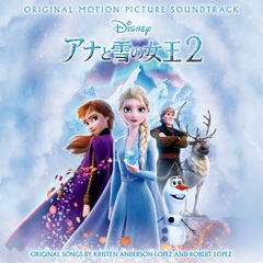 Frozen2_OST_normal_jacket.jpg