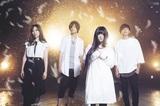 Octaviagrace、12/25リリースの2ndフル・アルバム『Radiant』より「Lucent moon」リリック・ビデオ公開!VOFANが手掛けたジャケ写も!