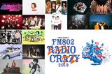 """FM802 RADIO CRAZY""、ROTTENGRAFFTY 20周年コラボ・ステージ実施決定!第3弾出演者に04 Limited Sazabys、MY FIRST STORYらも発表!"