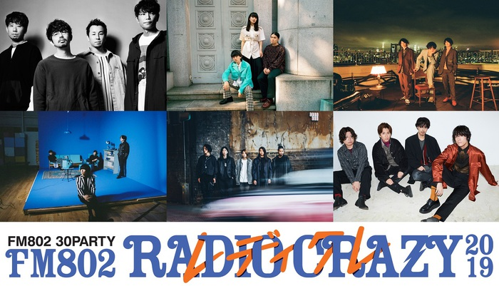 """FM802 RADIO CRAZY""、第4弾出演者にSurvive Said The Prophet、ASIAN KUNG-FU GENERATION、[ALEXANDROS]ら6組決定!"