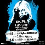 Avril Lavigne、来年5月のジャパン・ツアー詳細発表!東名阪で4公演を開催!