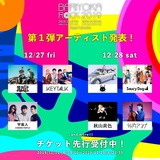 "12/27-28 Zepp Fukuokaにて開催""BARIYOKA ROCK 2019""、第1弾出演者に10-FEETら決定!"