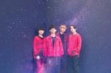 """BLUE ENCOUNT、12/4オンエアの日本テレビ系""""スッキリ""""初の生出演決定!最新曲「ポラリス」披露!"""