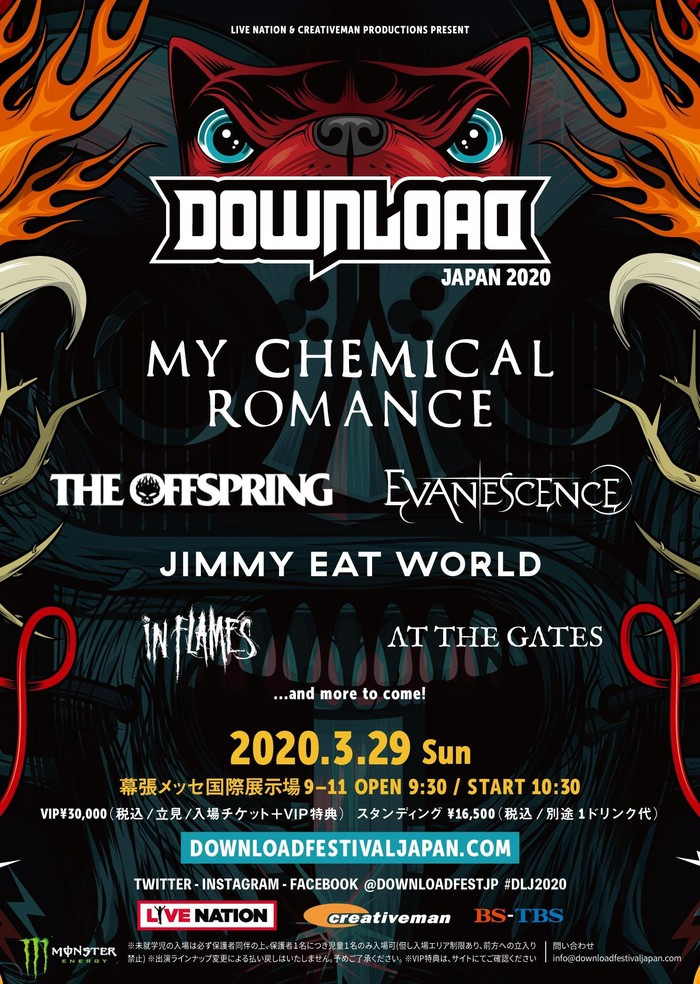 """DOWNLOAD JAPAN 2020""、第1弾ラインナップ&詳細発表!ヘッドライナーはMY CHEMICAL ROMANCE!THE OFFSPRING、EVANESCENCE、JIMMY EAT WORLD、IN FLAMES、AT THE GATESの出演も決定!"