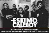 ESKIMO CALLBOYのインタビュー公開!ドイツからBRING ME THE HORIZONへの回答!最新型ロック・アルバム『Rehab』を本日11/6リリース!