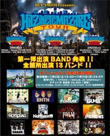 "HEY-SMITH主催""HAZIKETEMAZARE TOUR 2020""、第1弾出演バンドにdustbox、SHANK、山嵐、SHIMA、GUMX、PALM、SHADOWSら決定!"
