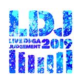 """渋谷で開催の年越しイベント""""LIVE DI:GA JUDGEMENT 2019""""、全出演者を発表!9mm、ジーフリ、フォーリミ、EGG BRAINら29組出演!"""