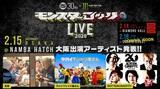 """来年2月開催""""モンスターロック LIVE 2020""""、大阪公演の出演アーティストにROTTENGRAFFTY、ヤバイTシャツ屋さん、花団決定!"""