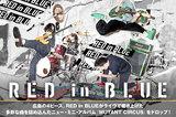 RED in BLUE × LOW IQ 01の座談会含むRED in BLUEの特設ページ公開!超絶テクがぶつかり合うニュー・ミニ・アルバム『MUTANT CIRCUS』をリリース!