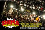 SHIMAのライヴ・レポート公開!2ndアルバム『BLAST』ツアー・ファイナル・シリーズ初日!磨き抜かれたポップ・センスと抜群の破壊力で盛り上げた東京公演をレポート!