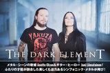 Anette Olzon(ex-NIGHTWISH)&Jani Liimatainen(ex-SONATA ARCTICA etc)擁するTHE DARK ELEMENTのインタビュー公開!美しくも迫力あるシンフォニック・メタル奏でる新作をリリース!