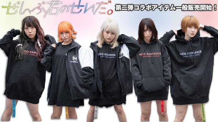 ぜんぶ君のせいだ。×KAVANE Clothingとの第二弾コラボ・アイテム一般販売開始!