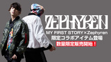 MY FIRST STORY×Zephyren(ゼファレン)のコラボレーションMA-1ジャケットが300着限定で販売開始!