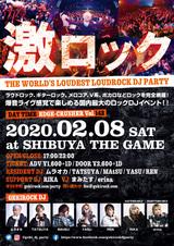 東京激ロックDJパーティー、2020年2月8日(土)にオールエイジ参加可能のデイタイムにて開催決定!