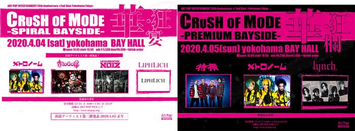"lynch.、メトロノーム、NoGoDら出演!""CRUSH OF MODE""、4/4-5横浜BAY HALLにて開催決定!"