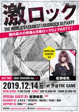 岩瀬唯奈。ゲスト出演! 12月14日(土)開催、東京激ロックDJパーティー@渋谷THE GAMEのタイムテーブルを公開!全DJによるB to Bもあり!