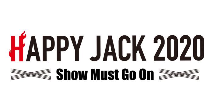 """熊本のサーキット・イベント""""HAPPY JACK 2020""""、第1弾出演者にSHIMA、あゆみくりかまき、AIRFLIP、LONGMANら49組決定!"""