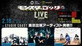 """来年2月開催""""モンスターロック LIVE 2020""""、東京公演にUVERworld、coldrain、HAWAIIAN6出演決定!"""