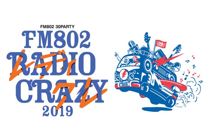 """FM802 RADIO CRAZY""、タイムテーブル発表!イエモン・トリビュート・ライヴ出演者に9mm菅原、ブルエン辻村、フォーリミGEN、吉井和哉らも決定!"
