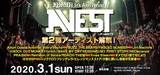 "Zephyren主催イベント""Zephyren 5th Anniversary A.V.E.S.T project vol.14""、第2弾アーティストにXmas Eileen、FABLED NUMBER、PRAISE、THE冠ら決定!"