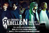 a crowd of rebellionのインタビュー&動画メッセージ含む特設ページ公開!ついに復活を果たしたリベリオンが反撃の狼煙を上げる配信EP『:12_White』をリリース!