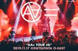 AA=のライヴ・レポート公開!3年ぶりのアルバム『#6』携えたツアー・ファイナル!煽るバンドと渇望する観客が高密度のエネルギーをぶつけ合ったO-EAST公演をレポート!