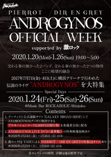 "PIERROT×DIR EN GREYによる伝説のライヴを特集する公式イベント""ANDROGYNOS OFFICIAL WEEK supported by激ロック""がロカホリ新宿にて開催決定!"