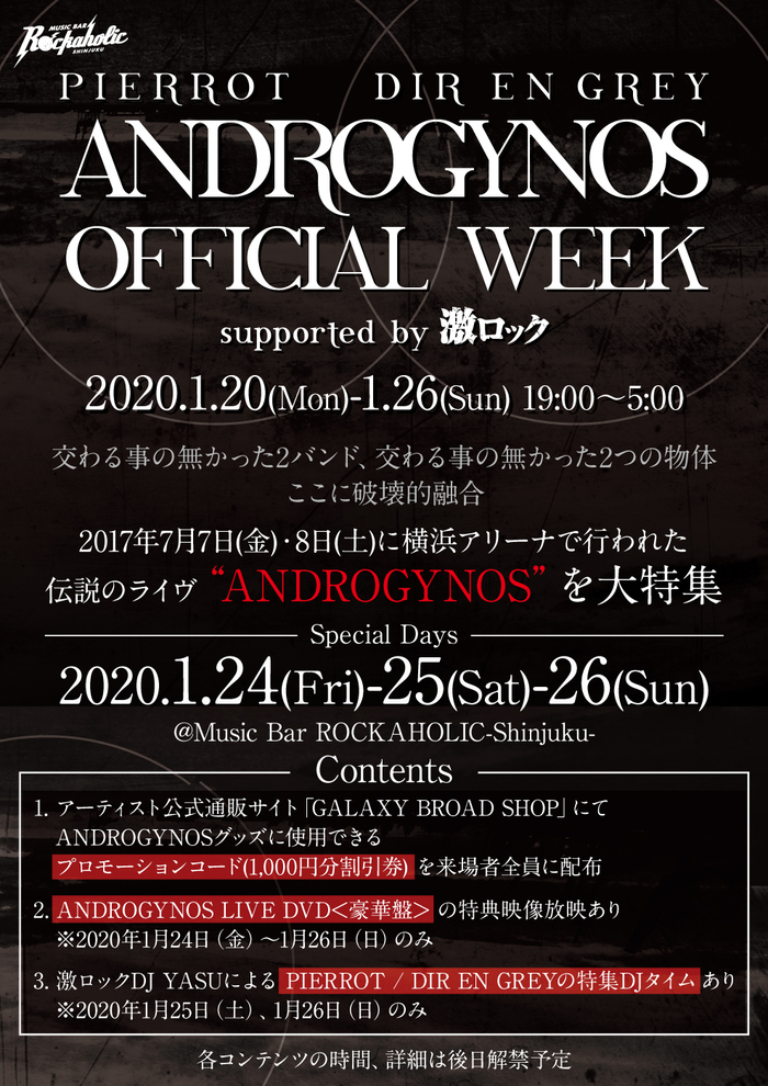 """PIERROT×DIR EN GREYによる伝説のライヴを特集する公式イベント""""ANDROGYNOS OFFICIAL WEEK supported by激ロック""""がロカホリ新宿にて開催決定!"""