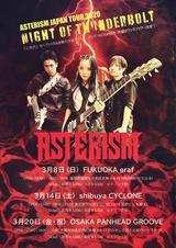 "ASTERISM、来年3月に東阪福でワンマン・ツアー""Night of Thunderbolt""開催決定!"
