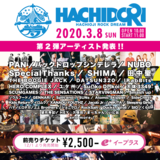 """3/8八王子で開催のサーキット・フェス""""HACHIDORI""""、第2弾アーティストでPAN、SHIMA、SCUMGAMES、バクシン、Smash upら41組発表!"""