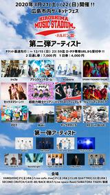 """来年3/21-22開催サーキット・フェス""""HIROSHIMA MUSIC STADIUM-ハルバン'20-""""、第2弾出演者にアシュラ、スサシ、RED in BLUE、バクシンら決定!"""