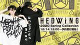 HEDWiNG 2020 SPRING COLLECTION 期間限定予約受付開始!ブランド・ロゴをプリントしたスプリング・コートや袖の切り替えが特徴的なロンTなどがラインナップ!