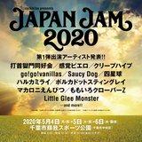 """5/4-6開催""""JAPAN JAM 2020""""、第1弾出演アーティストに打首獄門同好会ら11組発表!"""
