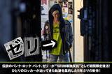 """ゼリ→のインタビュー&動画メッセージ公開!""""YAFUMI単独反抗""""として期間限定復活!ひとりのロッカーが辿ってきた軌跡を集約した11年ぶりの新作『+×』を明日12/18リリース!"""