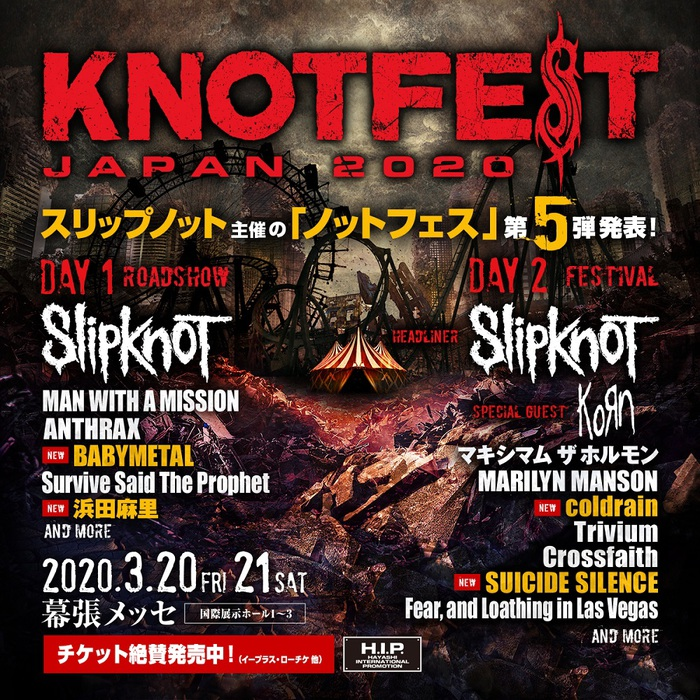 """SLIPKNOT主催""""KNOTFEST JAPAN 2020""""、第5弾アーティスト発表!DAY 1""""ROADSHOW""""にBABYMETAL、浜田麻里、DAY 2""""FESTIVAL""""にcoldrain、SUICIDE SILENCEが決定!"""