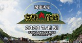 """10-FEET主催イベント""""京都大作戦""""、7/4-5に開催決定!"""