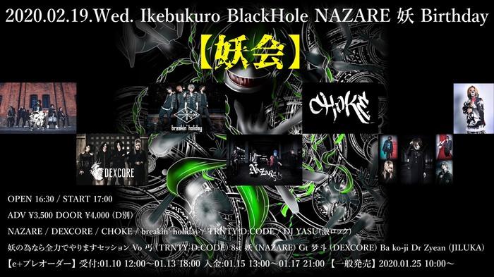 """2/19池袋Blackholeにて""""NAZARE 妖Birthday EVENT【妖会】""""開催!激ロックよりDJ YASUの出演も決定!"""