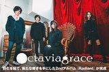 Octaviagraceのインタビュー&動画メッセージ公開!外部とのコラボでバンドの可能性やサウンドスケープ広げた2ndフル・アルバム『Radiant』を12/25リリース!