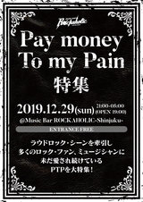 Pay money To my Pain特集イベント、12/29(日)ROCKAHOLIC新宿にて開催決定!