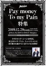 ゲストDJとしてムラオカ(激ロック)出演決定!12/29(日)Pay money To my Pain特集イベント、ロカホリ新宿にて開催!さらに抽選でP.T.P.が表紙を飾った激ロックマガジンバックナンバーのプレゼントも。