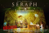 "Shinya(DIR EN GREY/SERAPH)、特別公演""SERAPH Concert 2020 Licht of Genesis""追加開催決定!"