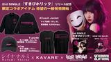 シイナナルミ、2ndシングル『すきぴホリック』のリリースを記念したKAVANE Clothing×ゲキクロ×ヴィレヴァンのコラボ・アイテムの一般販売開始!
